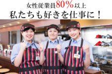 人気カレー店の洗い場スタッフ!CoCo壱番屋 津山二宮店